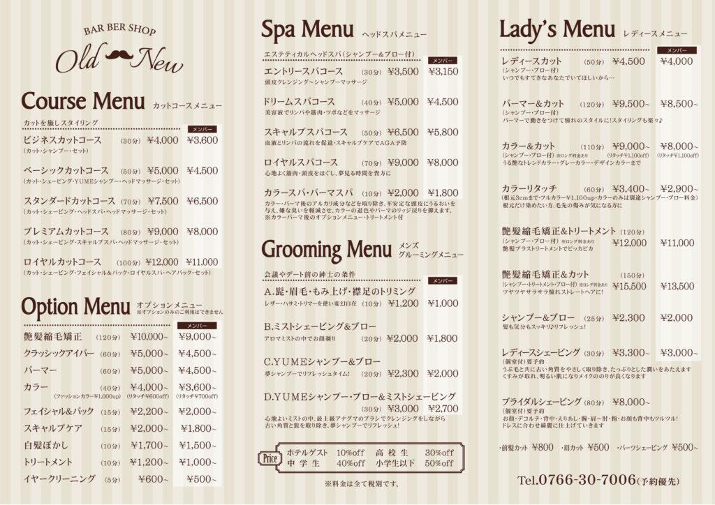 oldnew_menu